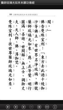 藥師琉璃光如來本願功德經  (中華印經協會.台灣生命電視台) screenshot 4
