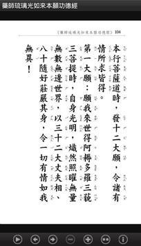 藥師琉璃光如來本願功德經  (中華印經協會.台灣生命電視台) screenshot 5