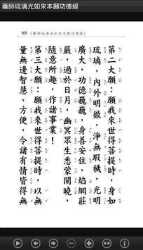 藥師琉璃光如來本願功德經  (中華印經協會.台灣生命電視台) screenshot 6