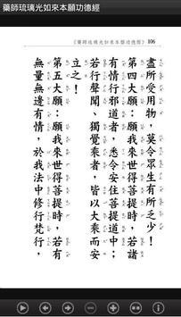 藥師琉璃光如來本願功德經  (中華印經協會.台灣生命電視台) screenshot 7