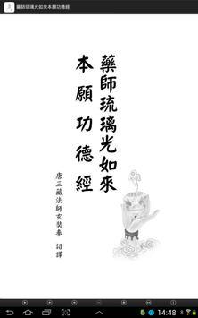 藥師琉璃光如來本願功德經  (中華印經協會.台灣生命電視台) screenshot 8