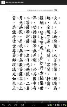 藥師琉璃光如來本願功德經  (中華印經協會.台灣生命電視台) screenshot 9