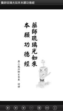 藥師琉璃光如來本願功德經  (中華印經協會.台灣生命電視台) poster