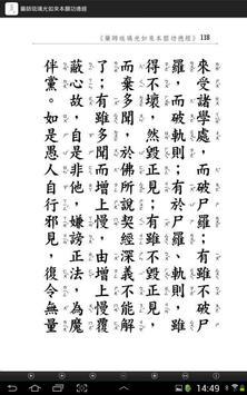 藥師琉璃光如來本願功德經  (中華印經協會.台灣生命電視台) screenshot 13