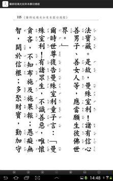 藥師琉璃光如來本願功德經  (中華印經協會.台灣生命電視台) screenshot 10
