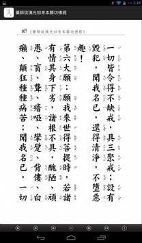 藥師琉璃光如來本願功德經  (中華印經協會.台灣生命電視台) screenshot 17