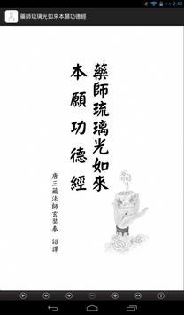 藥師琉璃光如來本願功德經  (中華印經協會.台灣生命電視台) screenshot 16