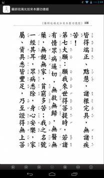 藥師琉璃光如來本願功德經  (中華印經協會.台灣生命電視台) screenshot 18