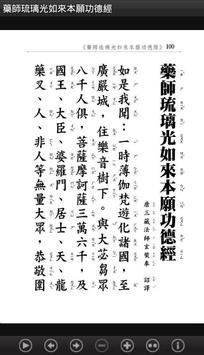 藥師琉璃光如來本願功德經  (中華印經協會.台灣生命電視台) screenshot 1