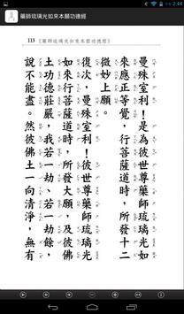 藥師琉璃光如來本願功德經  (中華印經協會.台灣生命電視台) screenshot 23