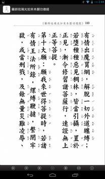 藥師琉璃光如來本願功德經  (中華印經協會.台灣生命電視台) screenshot 20