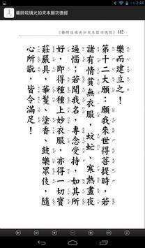 藥師琉璃光如來本願功德經  (中華印經協會.台灣生命電視台) screenshot 22