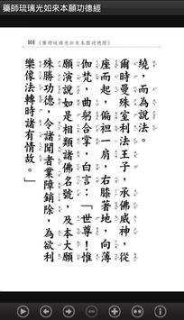 藥師琉璃光如來本願功德經  (中華印經協會.台灣生命電視台) screenshot 2
