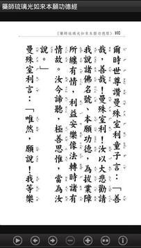 藥師琉璃光如來本願功德經  (中華印經協會.台灣生命電視台) screenshot 3