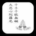 千手千眼無礙大悲心陀羅尼 (S2-014 中華印經協會)