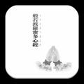 般若波羅蜜多心經 (S2-014中華印經協會.台灣生命電視台