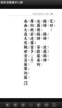 般若波羅蜜多心經 (S2-014中華印經協會.台灣生命電視台 apk screenshot