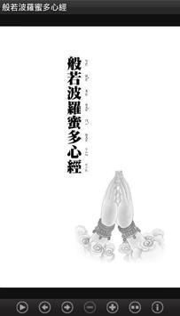般若波羅蜜多心經 (S2-014中華印經協會.台灣生命電視台 poster