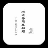 地藏菩薩本願經 (S2-012中華印經協會.台灣生命電視台) icon