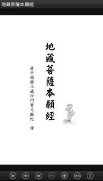 地藏菩薩本願經 (S2-012中華印經協會.台灣生命電視台) poster