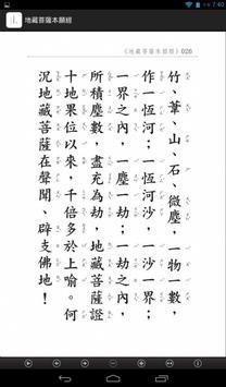 地藏菩薩本願經 (S2-012中華印經協會.台灣生命電視台) apk screenshot