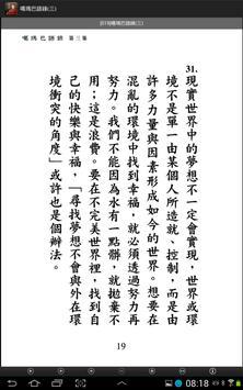 噶瑪巴語錄(三) W012 中華印經協會.台灣生命電視台 apk screenshot