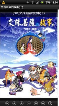 文殊菩薩的故事(上)中華印經協會 poster