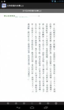 文殊菩薩的故事(上)中華印經協會 apk screenshot