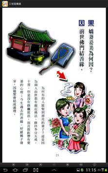 三世因果經 (C055 中華印經協會.台灣生命電視台) screenshot 10