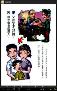 三世因果經 (C055 中華印經協會.台灣生命電視台) screenshot 12