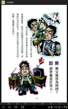 三世因果經 (C055 中華印經協會.台灣生命電視台) screenshot 13