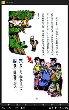 三世因果經 (C055 中華印經協會.台灣生命電視台) screenshot 14