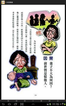 三世因果經 (C055 中華印經協會.台灣生命電視台) screenshot 15