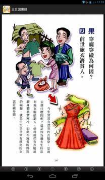 三世因果經 (C055 中華印經協會.台灣生命電視台) apk screenshot
