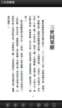 三世因果經 (C055 中華印經協會.台灣生命電視台) screenshot 1