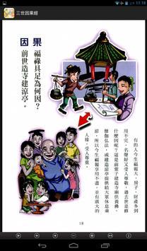 三世因果經 (C055 中華印經協會.台灣生命電視台) screenshot 22