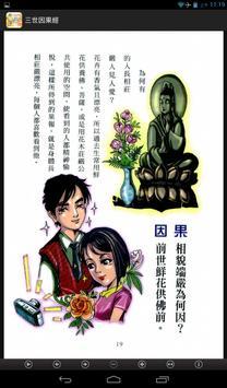三世因果經 (C055 中華印經協會.台灣生命電視台) screenshot 23