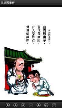 三世因果經 (C055 中華印經協會.台灣生命電視台) screenshot 2