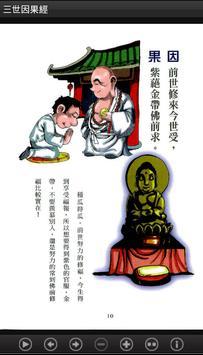 三世因果經 (C055 中華印經協會.台灣生命電視台) screenshot 5