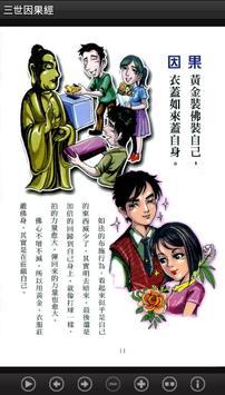 三世因果經 (C055 中華印經協會.台灣生命電視台) screenshot 6