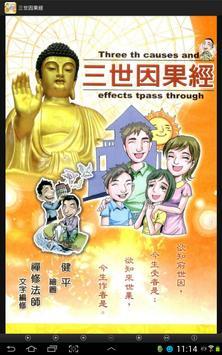 三世因果經 (C055 中華印經協會.台灣生命電視台) screenshot 8