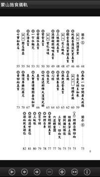 蒙山施食儀軌  (E051 中華印經協會.台灣生命電視台) apk screenshot