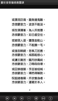 觀世音菩薩感應靈課 (E053中華印經協會.台灣生命電視台) screenshot 3
