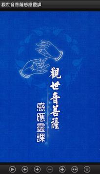 觀世音菩薩感應靈課 (E053中華印經協會.台灣生命電視台) poster