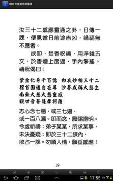 觀世音菩薩感應靈課 (E053中華印經協會.台灣生命電視台) screenshot 12