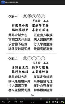 觀世音菩薩感應靈課 (E053中華印經協會.台灣生命電視台) screenshot 13