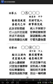 觀世音菩薩感應靈課 (E053中華印經協會.台灣生命電視台) screenshot 14