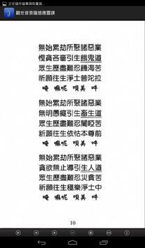 觀世音菩薩感應靈課 (E053中華印經協會.台灣生命電視台) screenshot 18
