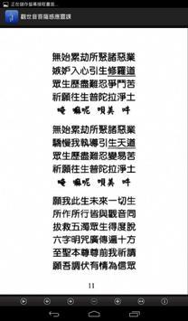 觀世音菩薩感應靈課 (E053中華印經協會.台灣生命電視台) screenshot 19