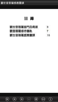 觀世音菩薩感應靈課 (E053中華印經協會.台灣生命電視台) screenshot 1